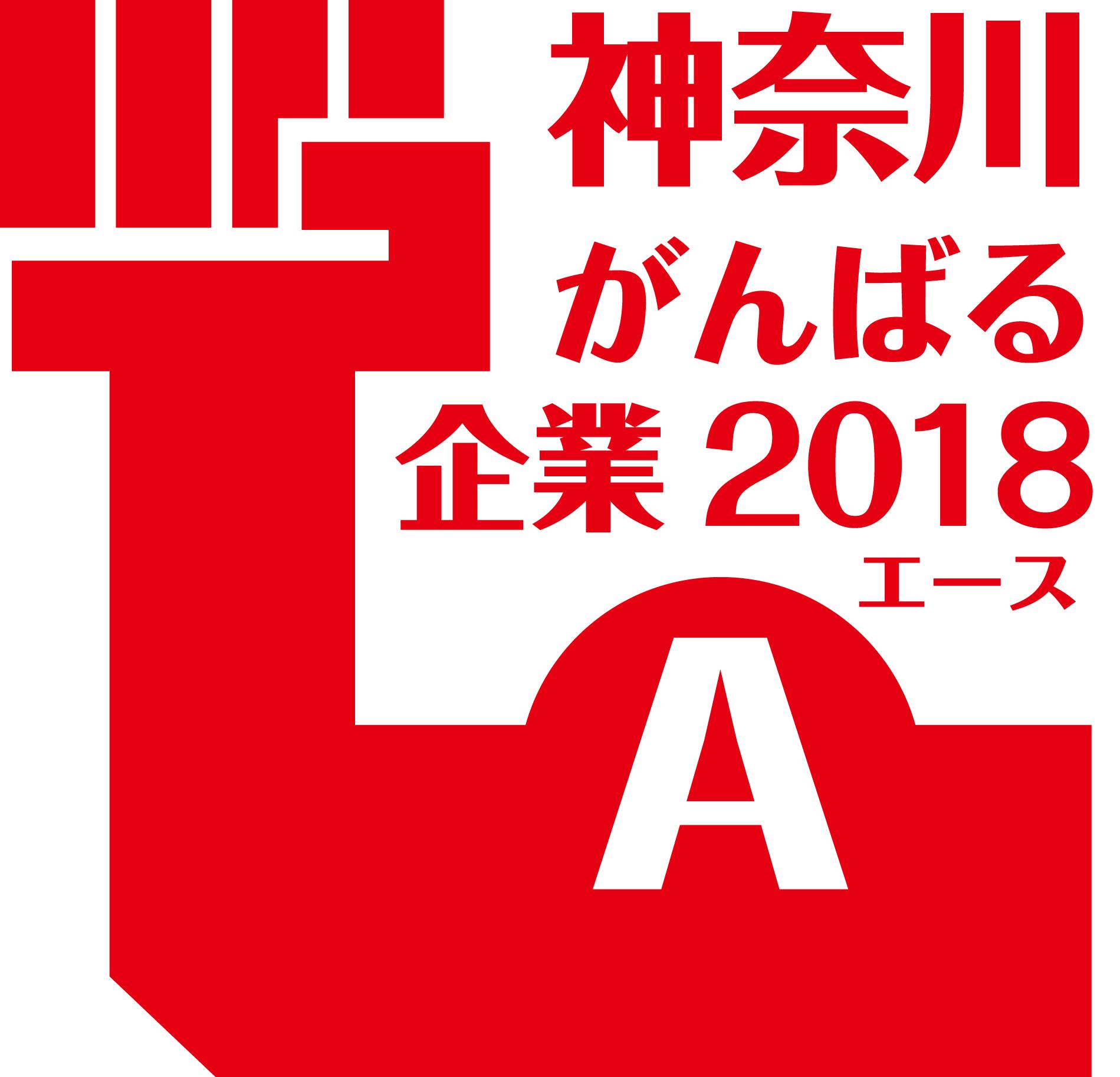 神奈川がんばる企業2018 エース (神奈川県)に認定されました。