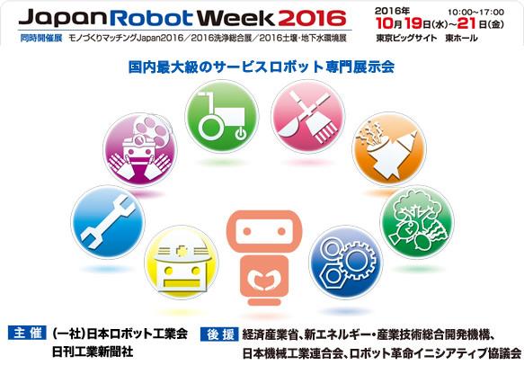 JAPAN ROBOT WEEK2016 に出展中です!