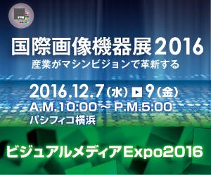 国際画像機器展2016に出展いたします!