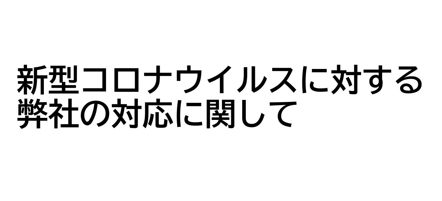 去年に続きまして2019年「神奈川がんばる企業エース」を受賞しました。