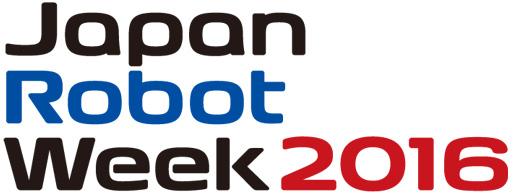 ジャパンロボットウィーク2016に出展いたします。